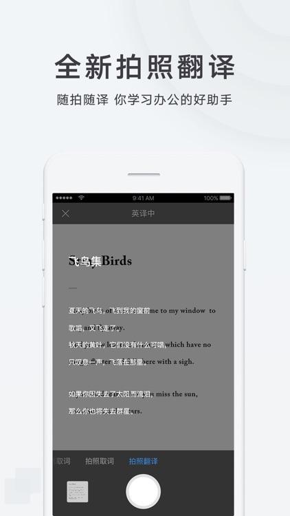 网易有道词典-7亿人都在用的外语学习翻译APP screenshot-3