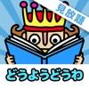 しまじろう冒険絵本アプリ