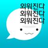 암기고래-말해주는 단어장,동영상 강의(영어,중국어 등)