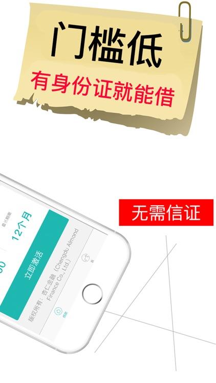 杏仁钱包-手机个人贷款借钱平台