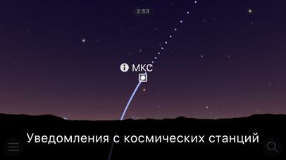 Sky Guide AR Скриншоты5
