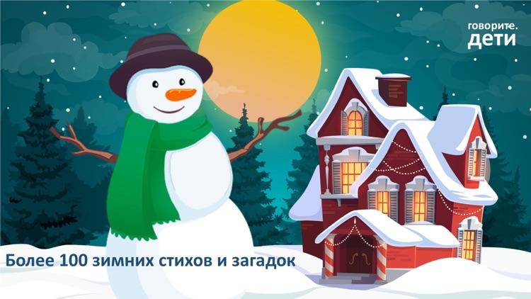 Happy New Year for Baby (RUS) screenshot-4