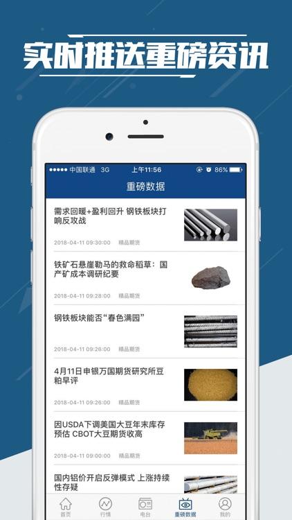 精品期货-原油期货资讯分析的期货app screenshot-4