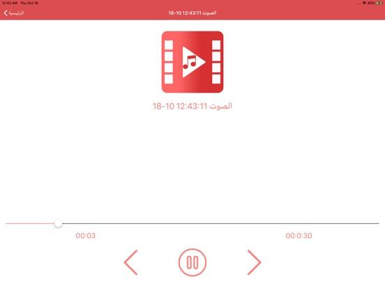 تعديل وتحويل الفيديو الى الصوت screenshot 7