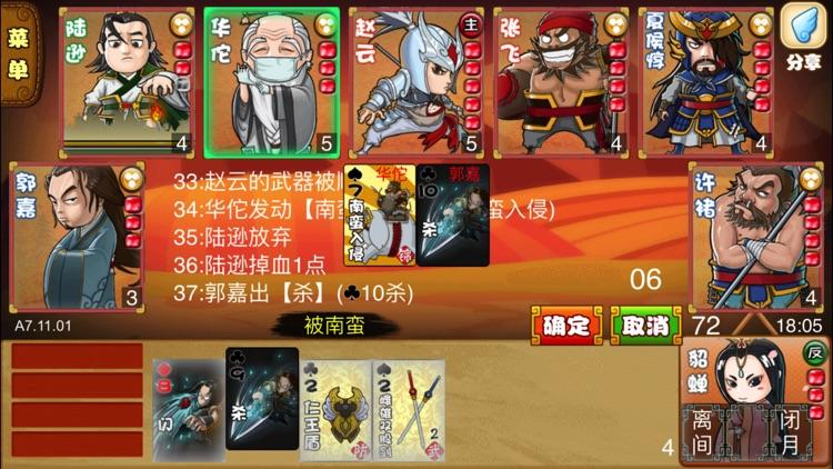 E杀•三国 - 优秀的单机三国策略卡牌游戏 screenshot-3