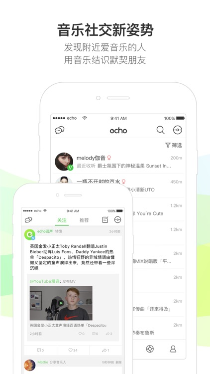 echo回声—潮流音乐生活方式 screenshot-4