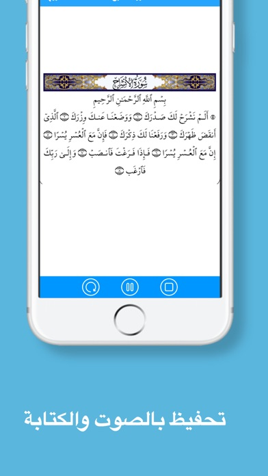 القرآن الكريم للأطفال screenshot 3