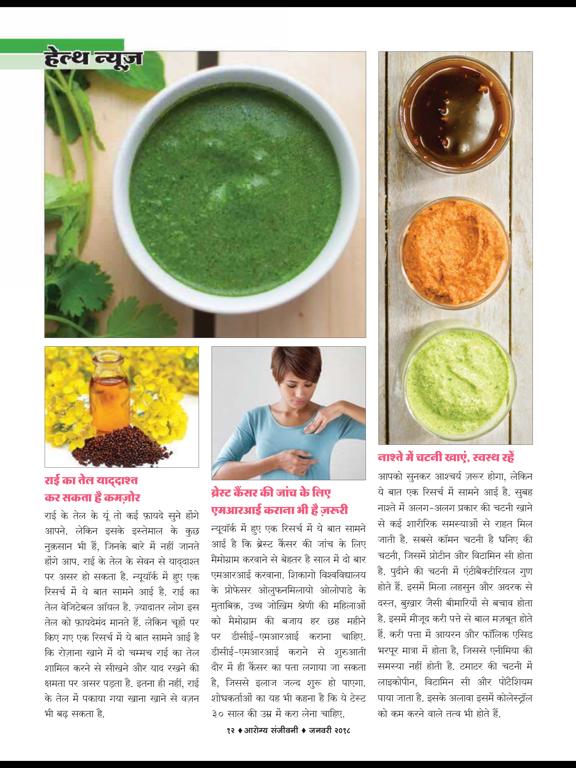 Arogya Sanjeevani Magazine screenshot 7