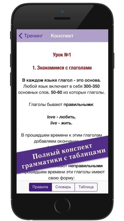 Полиглот 16 Английский язык screenshot-4