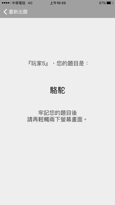 誰是臥底-Who Is Spy screenshot four