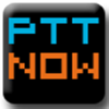 PTTNOW-批踢踢一下