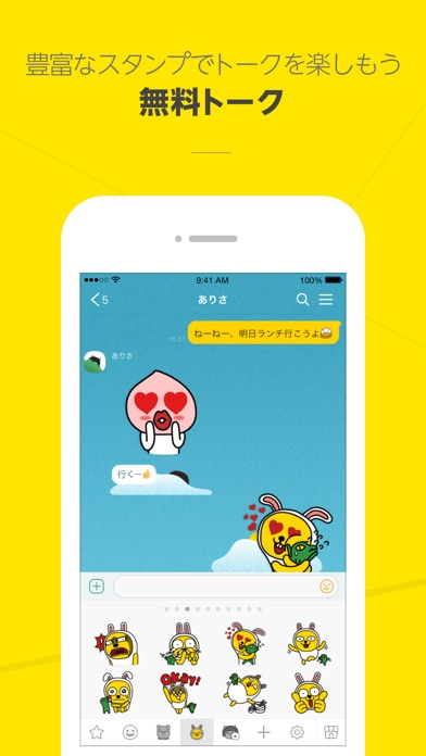 カカオトーク- KakaoTalk ScreenShot0