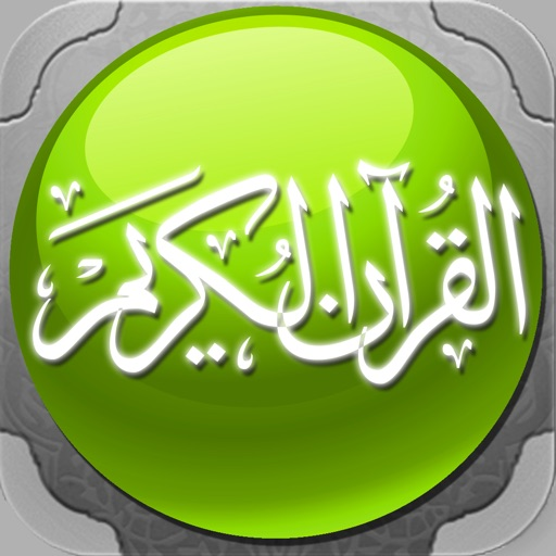 فارس عباد Quran القران الكريم