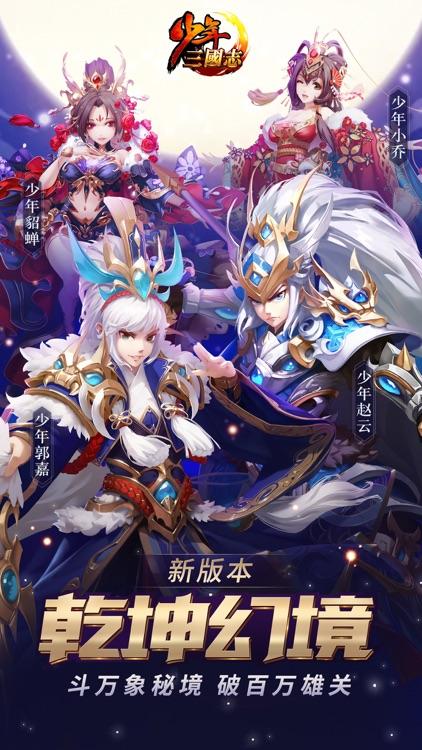 少年三国志-全新武将登场 screenshot-0