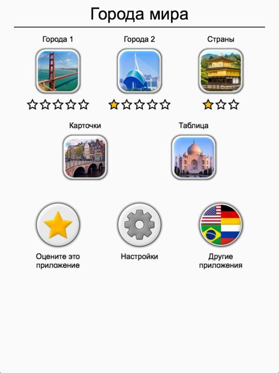Скачать Города мира - Фото-викторина