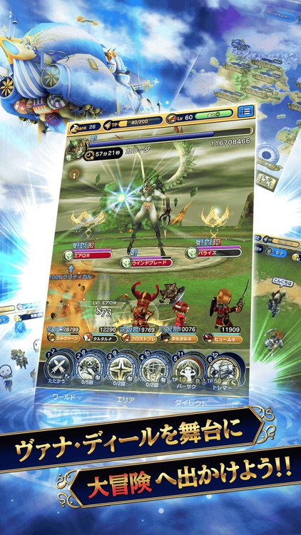 FINAL FANTASY GRANDMASTERS screenshot-3