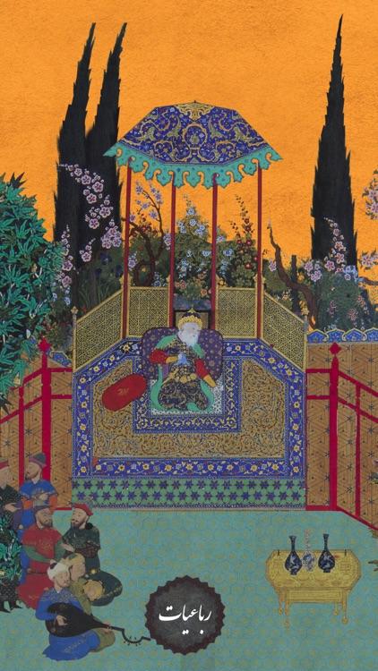 Rubaiyat of Khayyam | رباعیات خیام screenshot-0