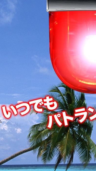 いつでもきゅいん!ぱとらんぷれいやぁ〜! パトランプ 搭載のスクリーンショット1