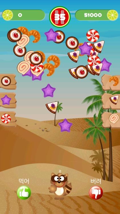 먹어버려 for Kakao screenshot-3
