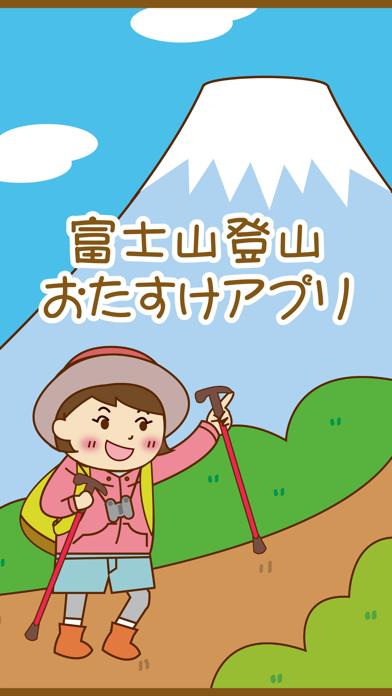 富士山登山おたすけアプリのおすすめ画像1