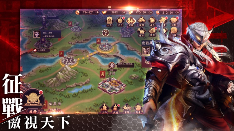 王城攻略 screenshot-3
