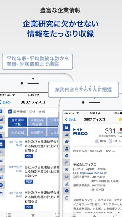FISCO 2019就活・企業報のスクリーンショット1