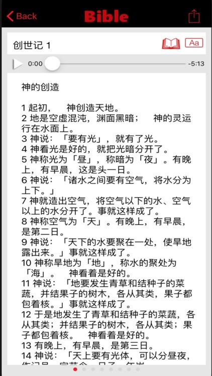 圣经-快速圣经 screenshot-3