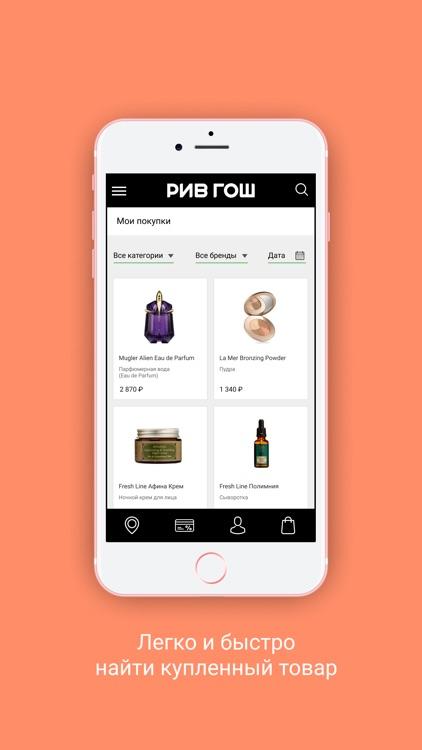 РИВ ГОШ Парфюмерия и Косметика screenshot-6