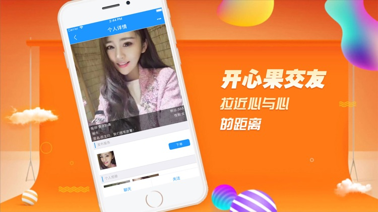 开心果交友 screenshot-3