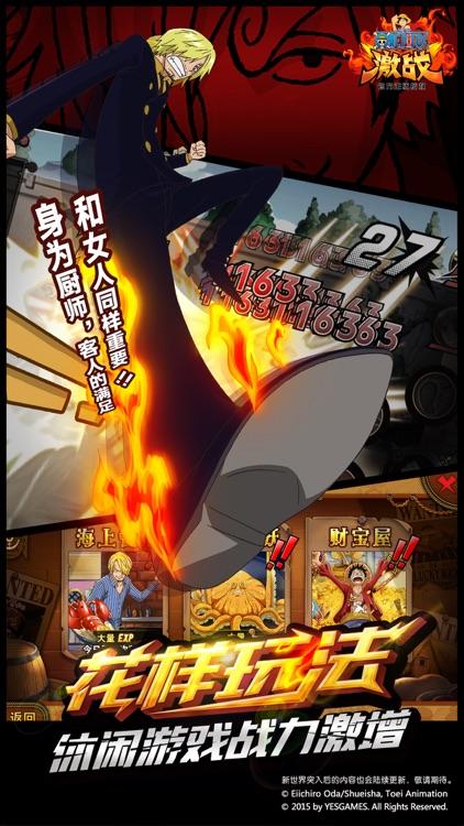 航海王激战-官方正版授权 火拳艾斯登场! screenshot-3