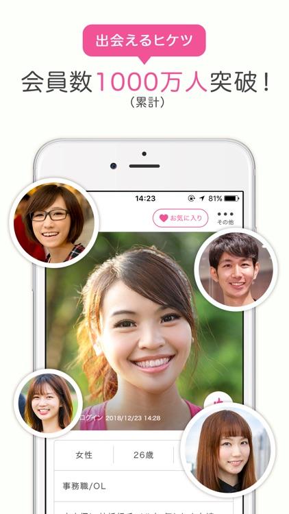 出会いはPCMAX恋活 - (ピーシーマックス) screenshot-3