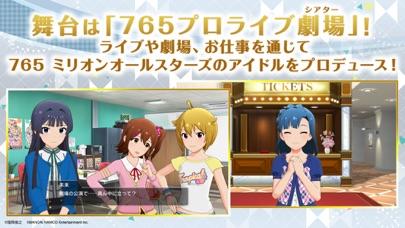 アイドルマスター ミリオンライブ! シアタ... screenshot1