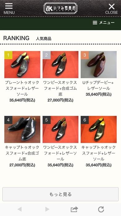 いづみ恒商店の公式アプリ screenshot three