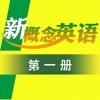 新概念英语第一册 - 全民天天学英语