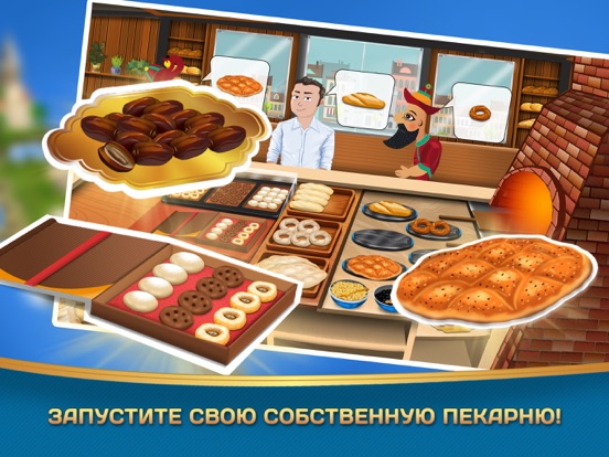 Игра Kebab World - кулинарная игра