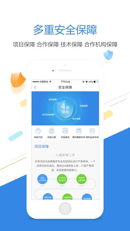 君融理财[Pro版]-高收益的手机理财金融投资软件 screenshot-4