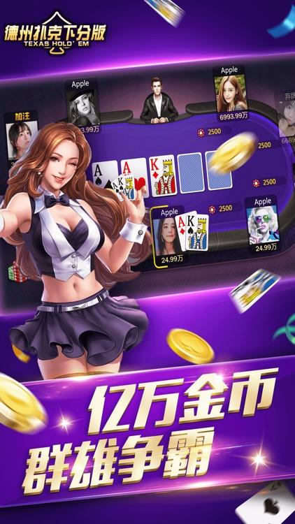 德州扑克(大赛版)-欢乐德州扑克游戏