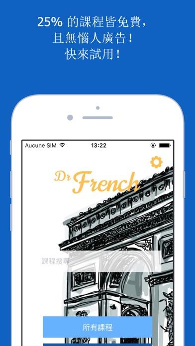 Dr French, 法語文法屏幕截圖7