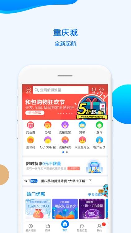 重庆城 screenshot-3