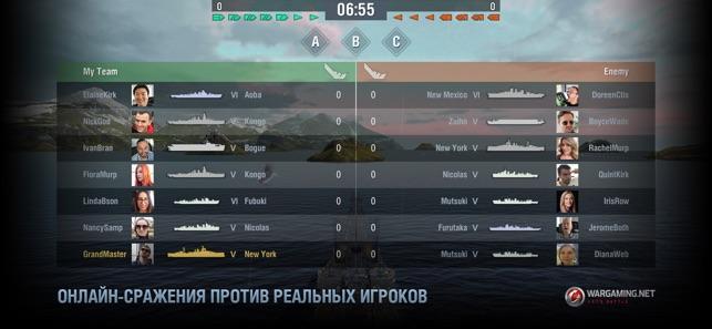 World of Warships Blitz: ММO Screenshot