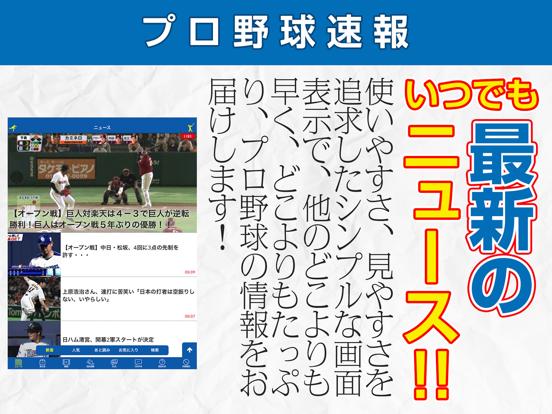 プロ野球速報2019のおすすめ画像1