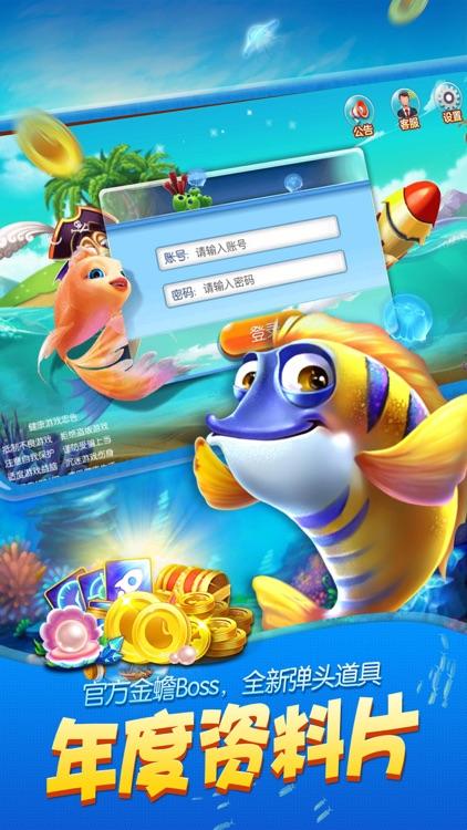 捕鱼俱乐部-捕鱼大亨街机达人捕鱼 screenshot-3