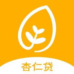 杏仁贷-贷款借钱软件