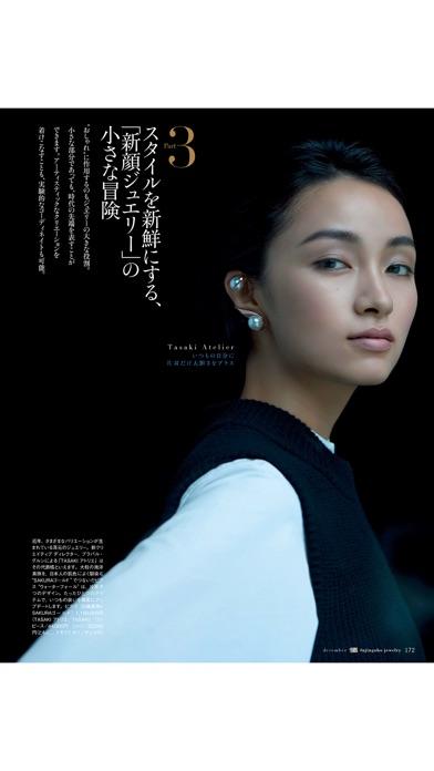 Fujingaho 婦人画報 ScreenShot7