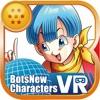 BotsNew DBZ ボッツニュートレーニング - iPhoneアプリ