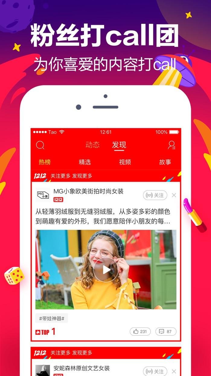 手机淘宝-海外代购掌上助手 Screenshot