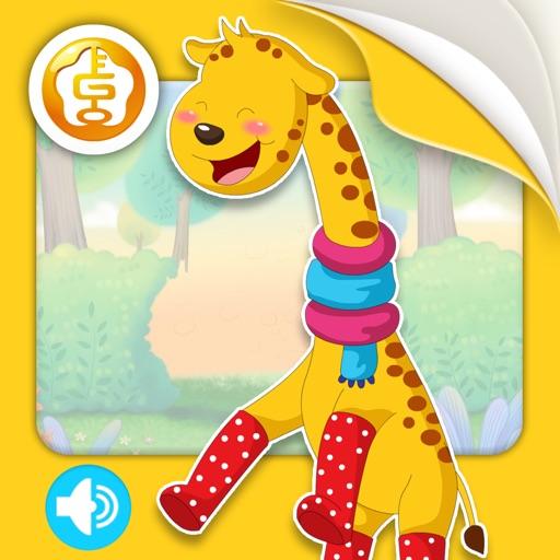Giraffe small boots