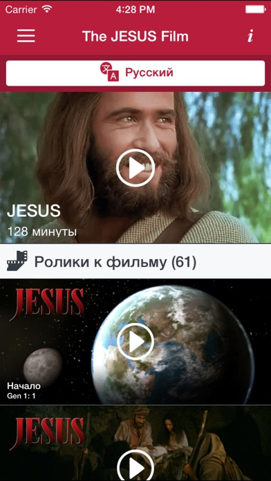 библия+ Скриншоты7