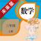 App Icon for 未来星学习机—小学数学三年级上册人教版 App in Japan IOS App Store