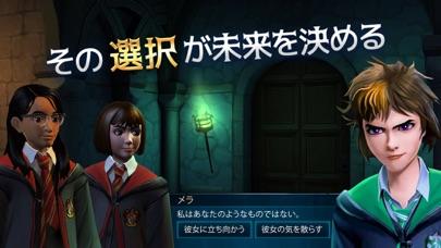 ハリー・ポッター:ホグワーツの謎 screenshot1